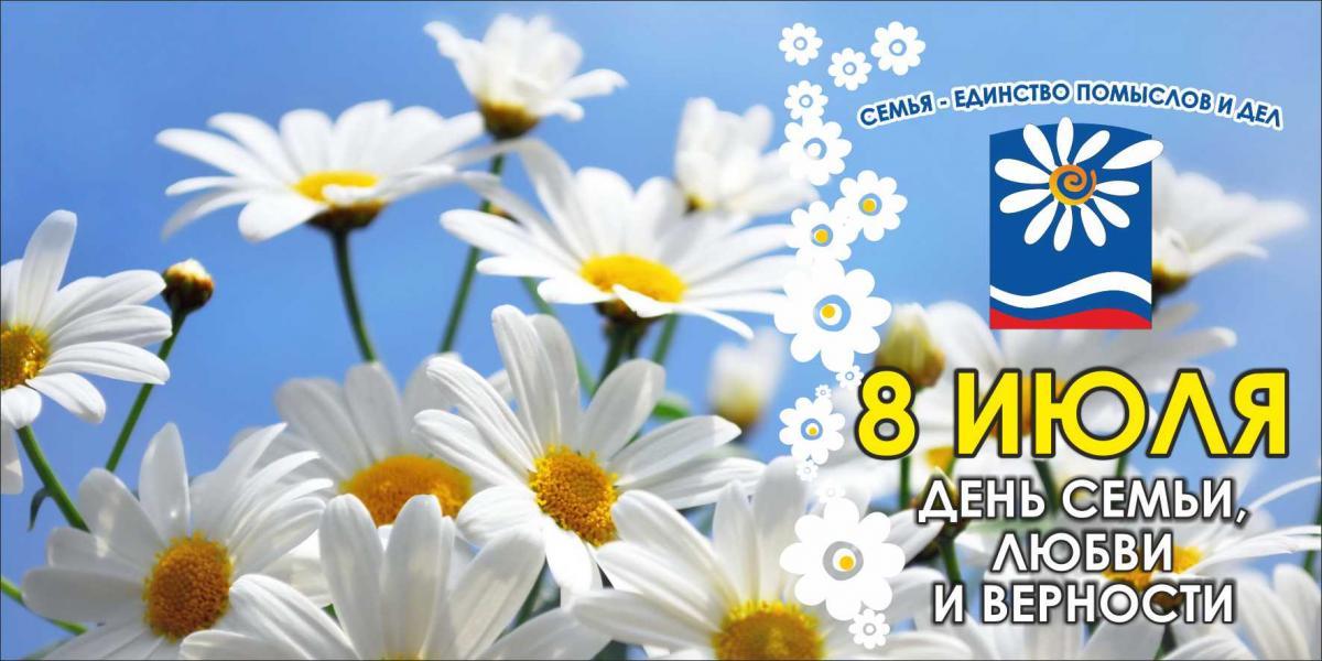 Поздравление мэра Братского района Алексея Баловнева с праздником Днём семьи, любви и верности!