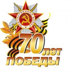 Победа 70 лет картинки